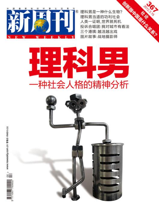 控诉理科男  ——蒋方舟