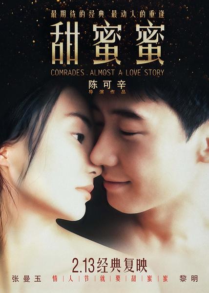 《甜蜜蜜》陈可辛导演  张曼玉、黎明主演